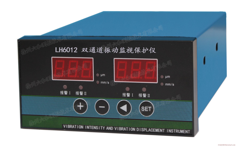 LH6012双通道振动监视保护仪表