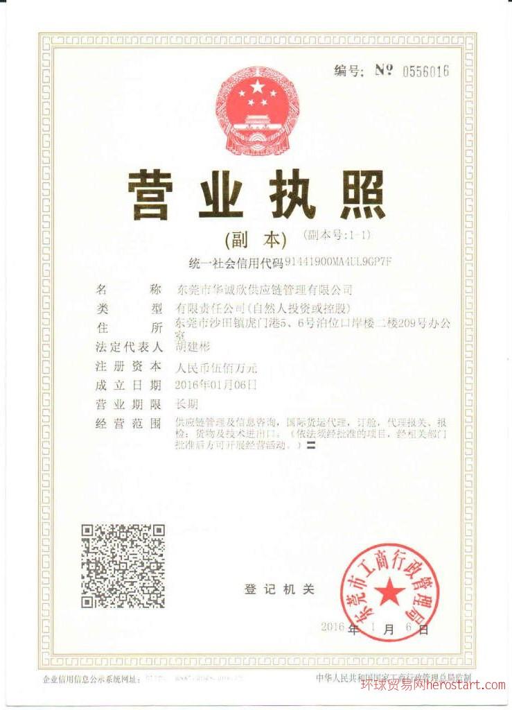 东莞市华诚欣供应链管理有限公司