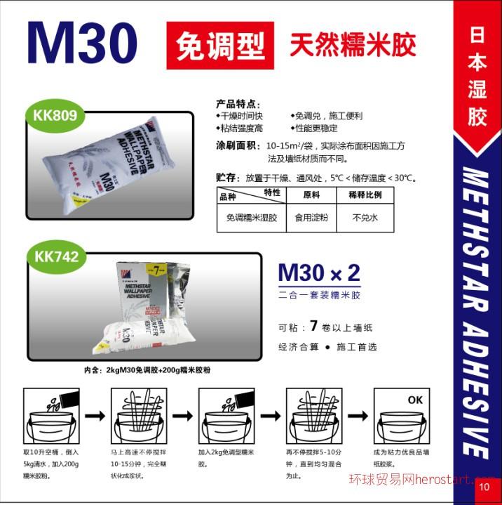 M30免调天然糯米胶 糯米胶  天然糯米胶