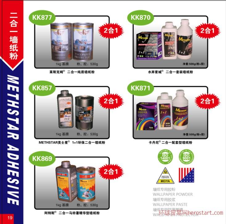 建筑胶粉、胶粘剂、糯米胶、墙纸基膜、固体湿胶