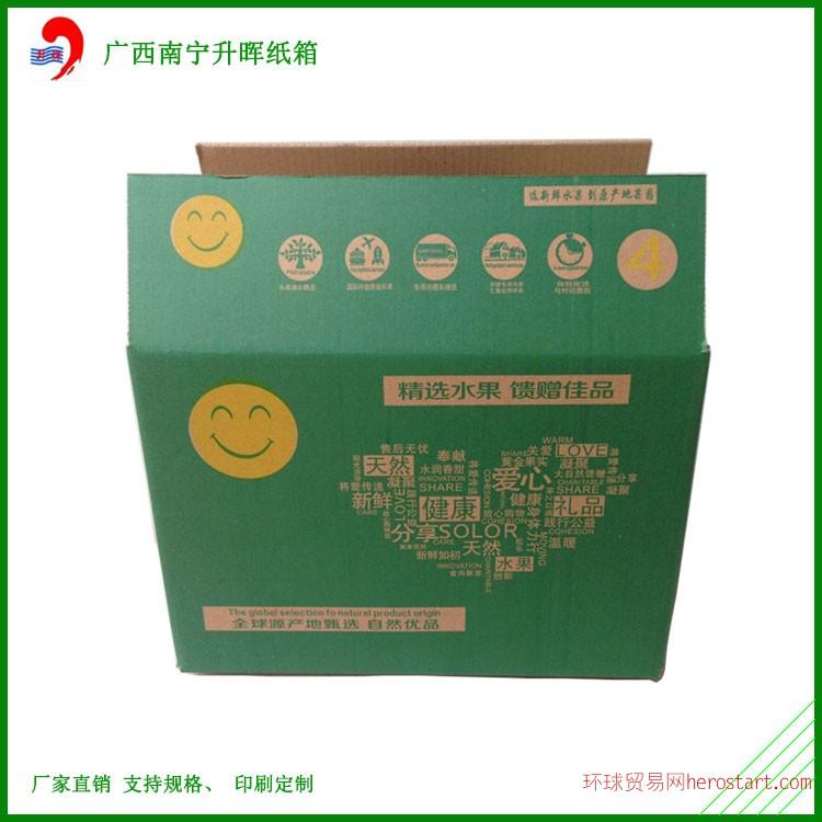 5层通用水果包装箱|芒果、百香果包装箱