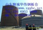 钢板仓,大型钢板仓施工时必须注意的几点要求