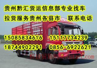 开阳到印江县物流货运托运信息部站-专调回程车拉货
