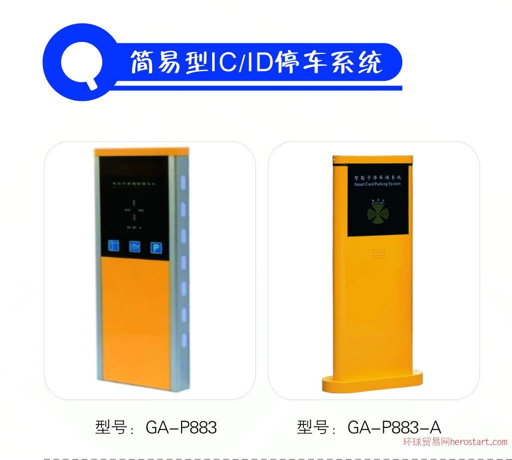 高安简易型ICID停车收费系统