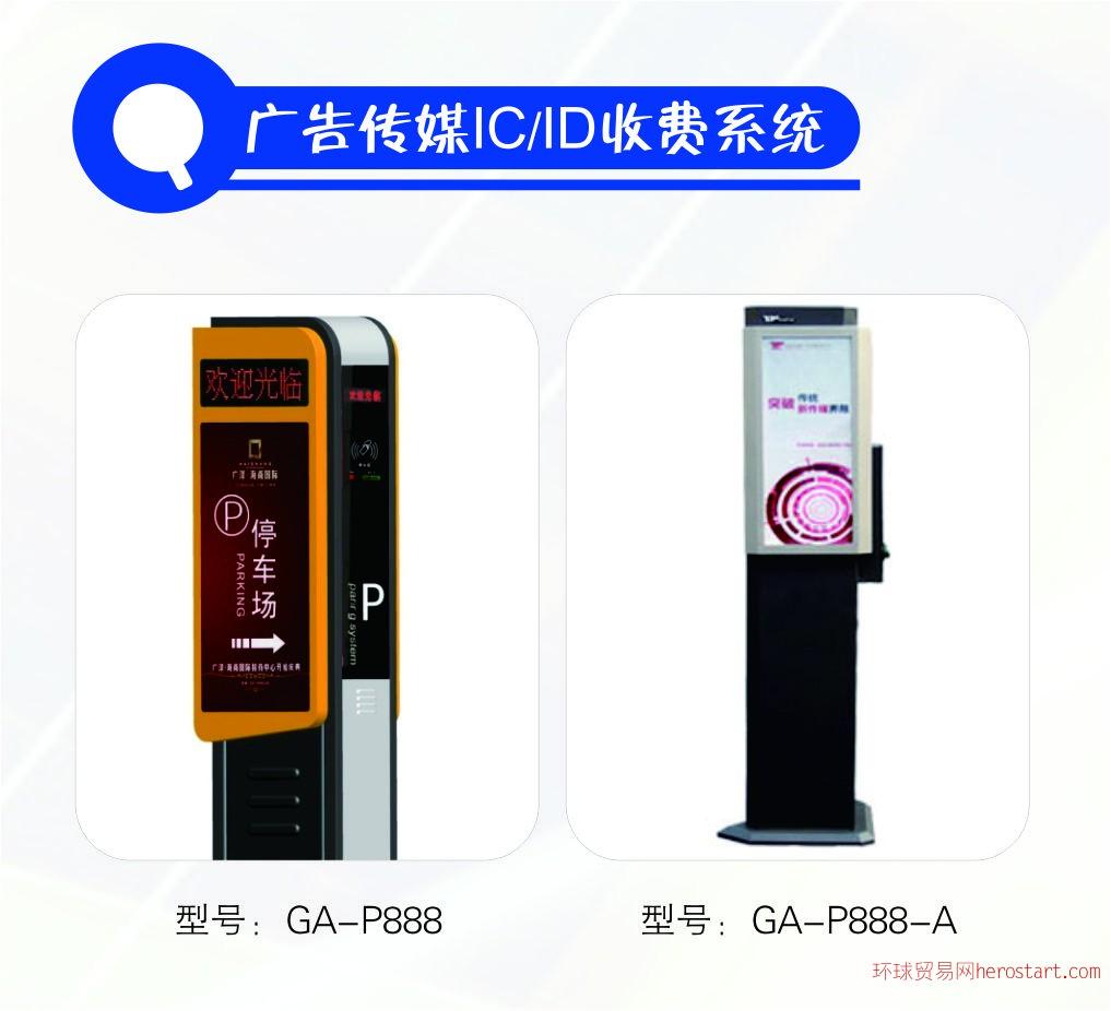 高安广告传媒ICID收费系统