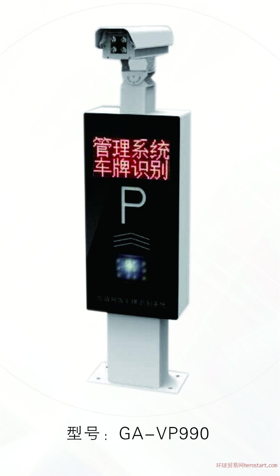 高安一体式车牌识别系统GA-VP990