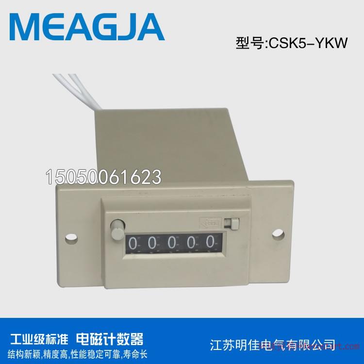 明佳CSK5-YKW计数器 电磁累加计数器