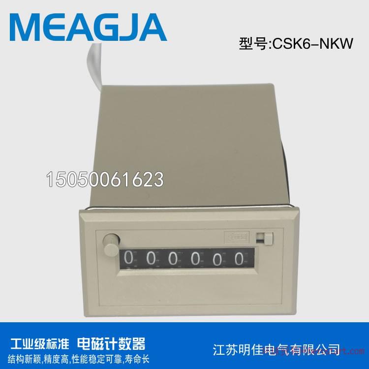 明佳CSK6-NKW计数器 电磁累加计数器