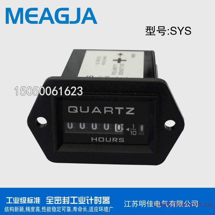 明佳SYS工业计时器 汽车小时表 发电机计时器