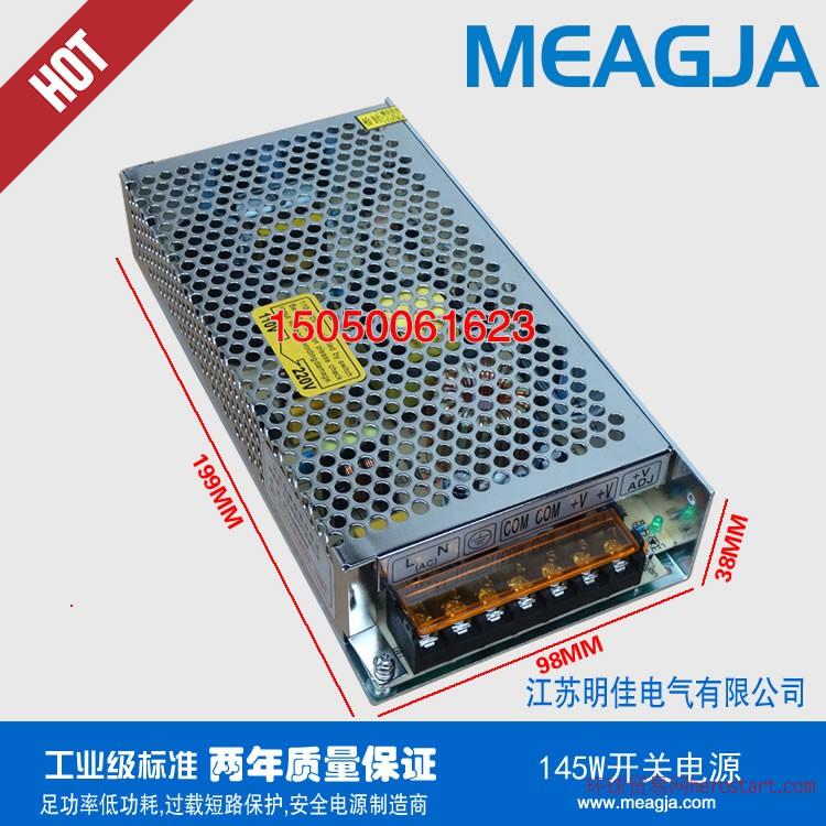 明佳145W开关电源,电机电源,监控电源