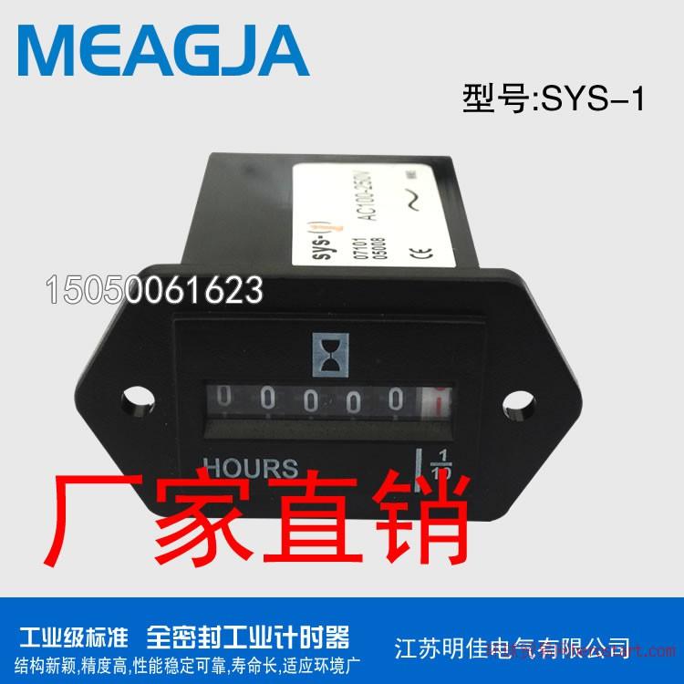 SYS-1累时器 发电机 挖掘机 工业计时器