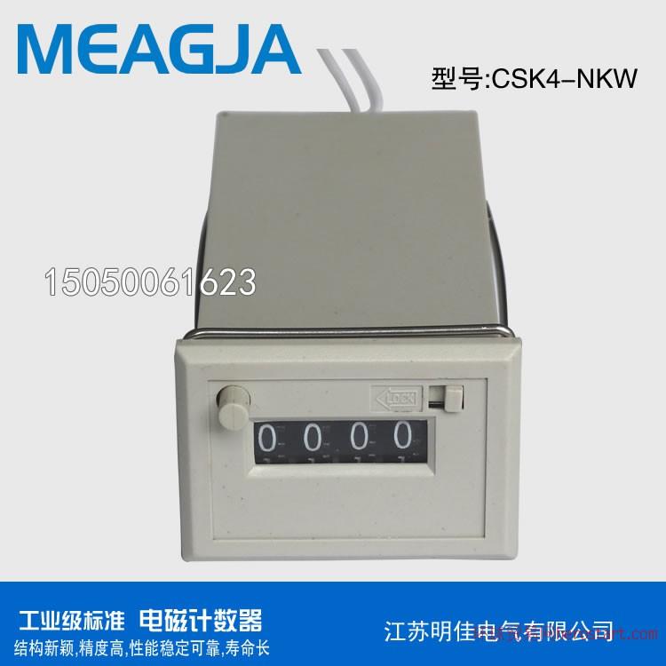 明佳CSK4-NKW计数器 电磁累加计数器