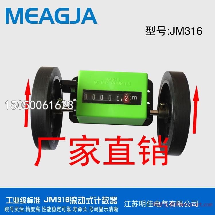 JM-316 滚动式计米器计码器  滚轮计数器