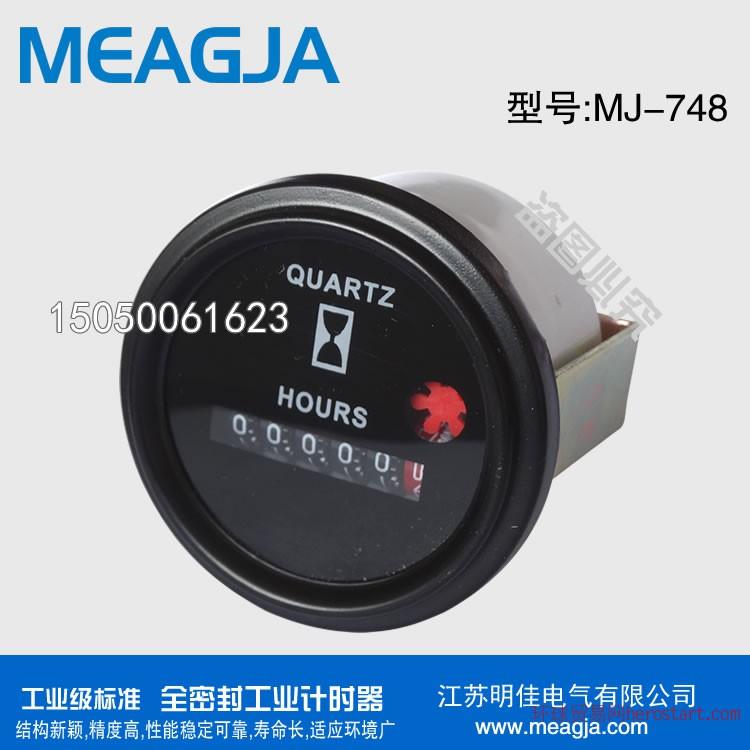 明佳MJ-748工业计时器挖掘机计时器时间表