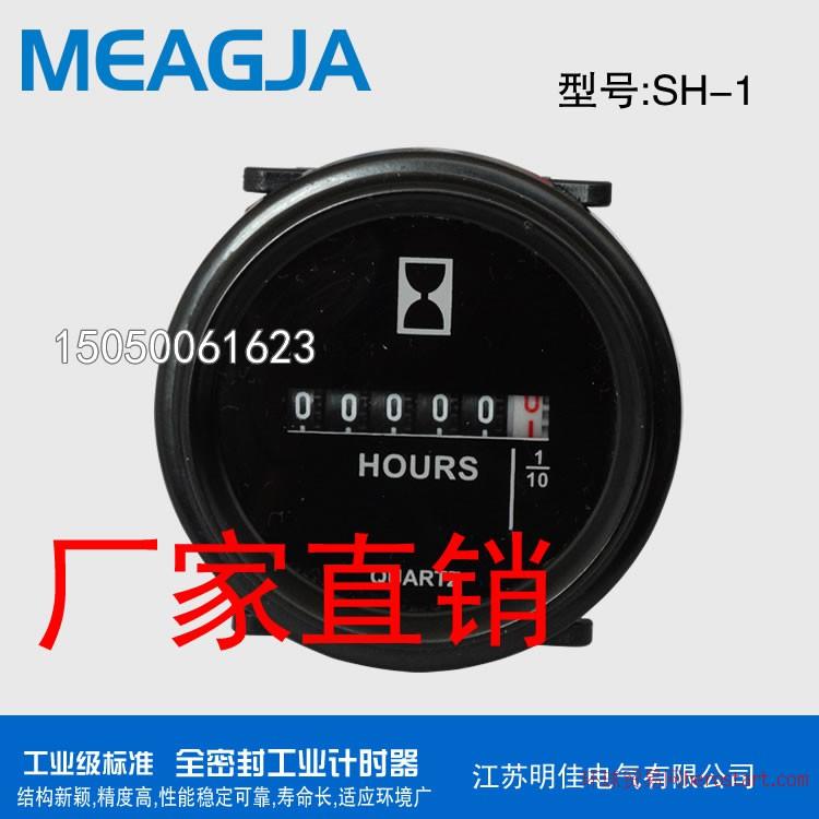 明佳SH-1累时器 挖掘机计时器 工业计时器