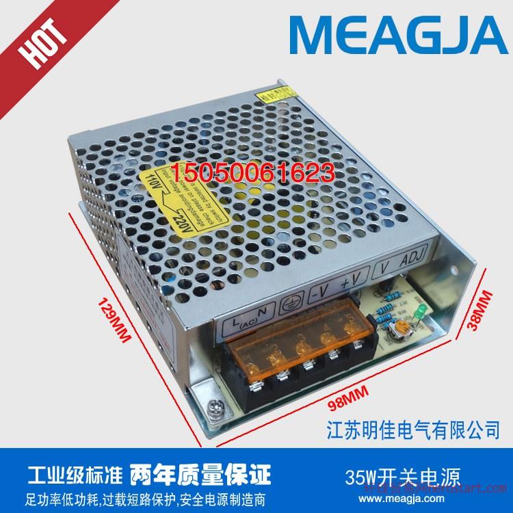 供应明佳35W开关电源,直流电源电源