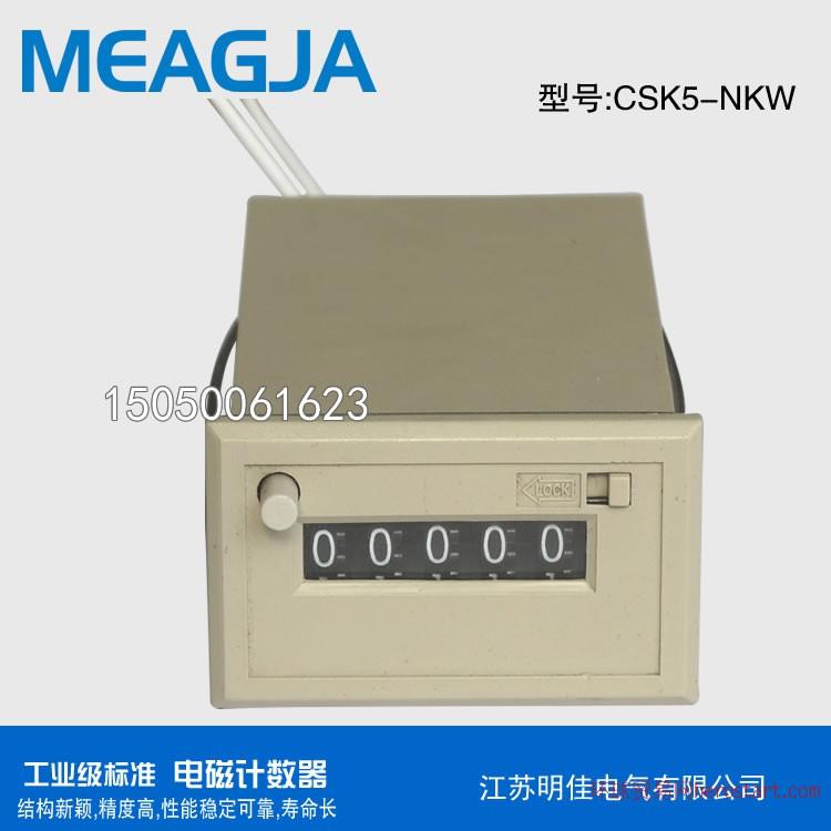 明佳CSK5-NKW计数器 电磁累加计数器