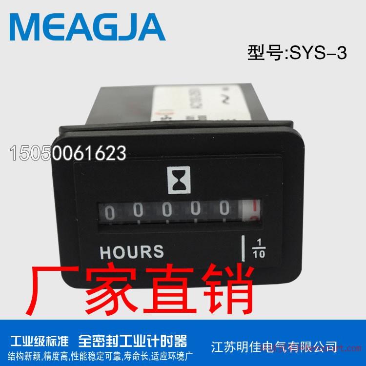 sys-3累时器 汽车仪表配件 发电机计时器