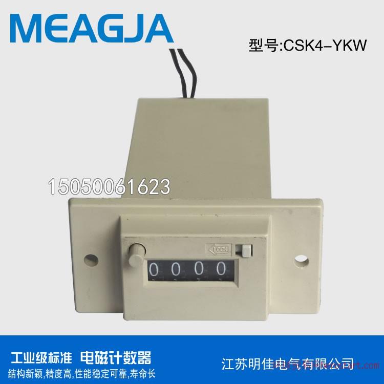 明佳CSK4-YKW计数器 电磁累加计数器