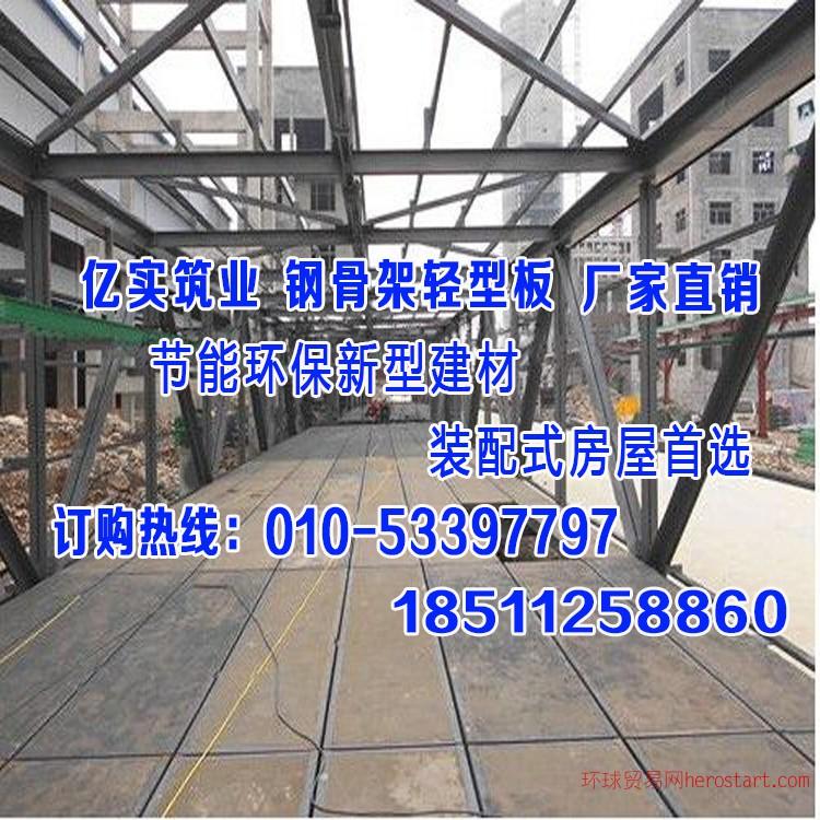 加工定制生产钢骨架轻型板楼板大厂家直销规格齐全