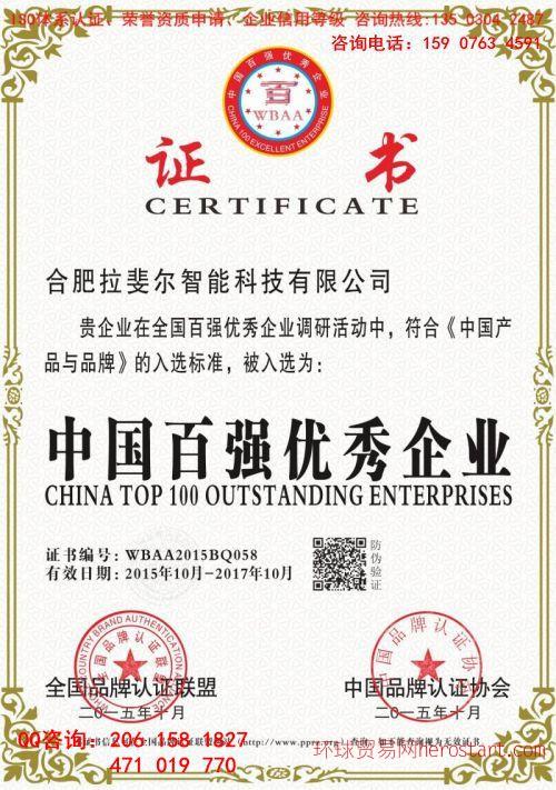 中山专业办理企业荣誉证书和奖牌