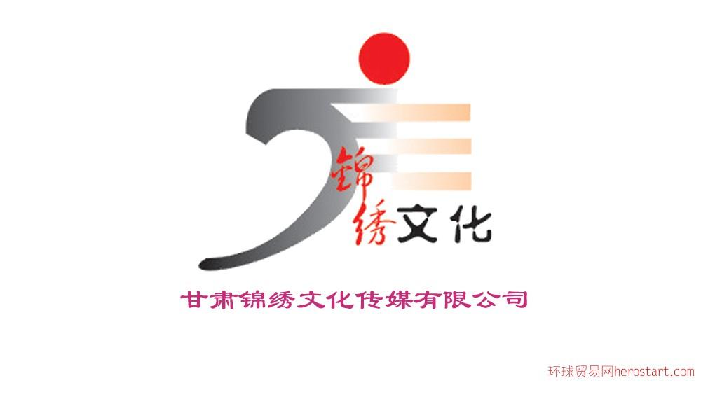 甘肃锦绣文化传媒有限公司