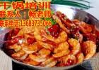 干锅培训哪里好   干锅大虾干锅鸡翅做法学习