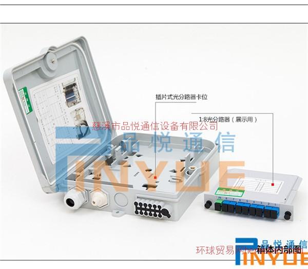 8芯分光分纤箱