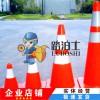 广州路锥、反光锥、锥衣、橡胶锥 路锥 厂家