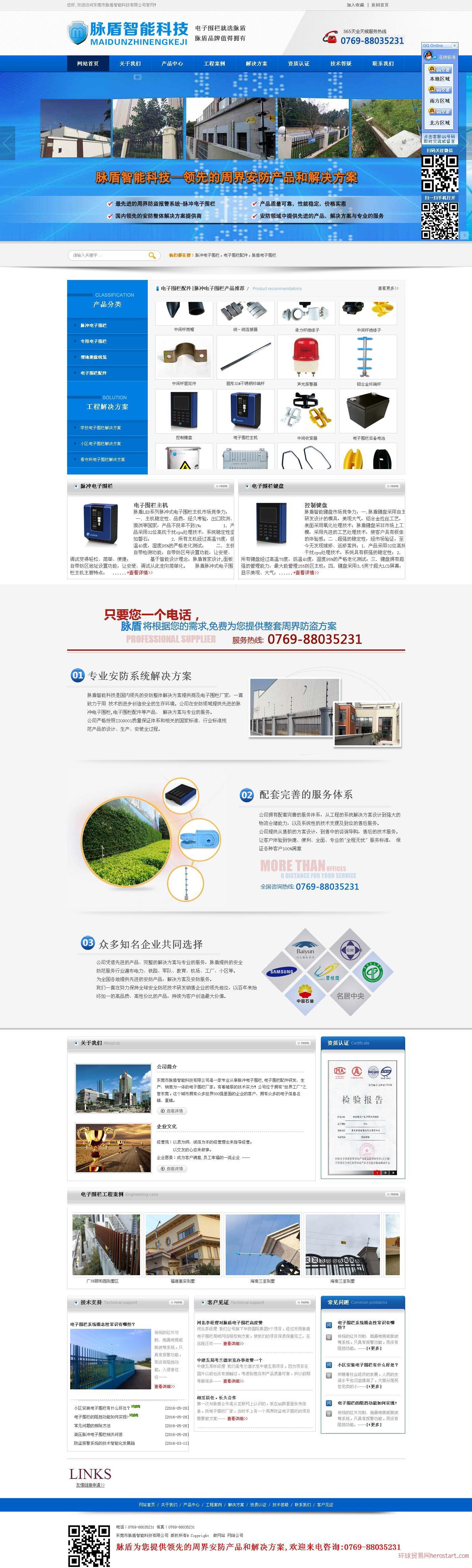东莞营销型网站