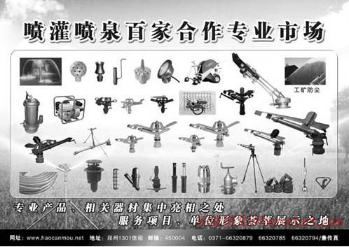 郑州喷灌喷泉百家合作专业市场
