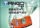 英思科TangoTX1二氧化硫单气体检测仪