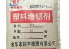 厂家供应塑料增韧剂