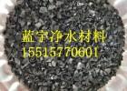 污水处理厂 生活饮用水厂过滤用果壳活性炭 用量 多少