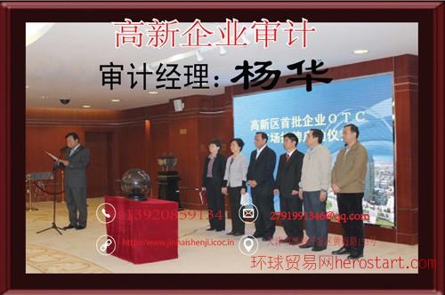 天津审计报告加急最快2天出报告各种专项审计