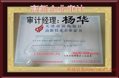 天津审计各类审计评估专业OTC审计评估年度审计