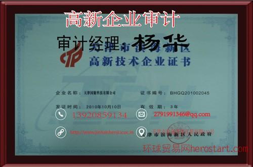 天津审计天津验资工程审计审计报告离任审计清算审计