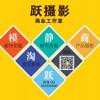 南京淘宝装修|南京店铺装修|淘宝网店装修|电商设计