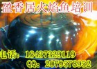 3鄂州火焰鸡火焰鱼制作方法火焰鱼培训加盟