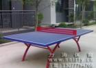 供应广西全区固定式乒乓球台,移动式乒乓球台,质量有保障