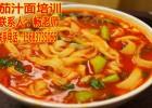 兰州拉面做法学习  茄汁面砂锅面系列培训