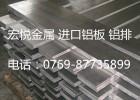供7050-T6铝排 7050合金铝排材料价