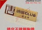 不锈钢胸牌制作方法 深圳景瑞高档24K金不锈钢胸牌定制