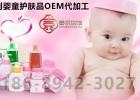 系列婴童护肤品加工,婴童护肤品OEM,专业线婴童洗护