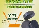桥梁承受垂直荷载用普通板式橡胶支座200x42mm承重强