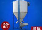 供应塑料颗粒搅拌机 橡塑料粒子破碎料混料机混合机