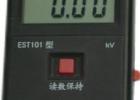 全球热卖防爆型静电测试仪EST101