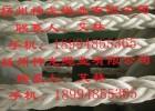 船用丙纶长丝绳缆