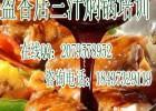 10宣城去哪里学正宗三汁焖锅技术,盈香居蟹肉棒焖锅技术培训