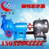 50ZJW-II卧式压滤机专用入料加压杂质泵矿用渣浆泵